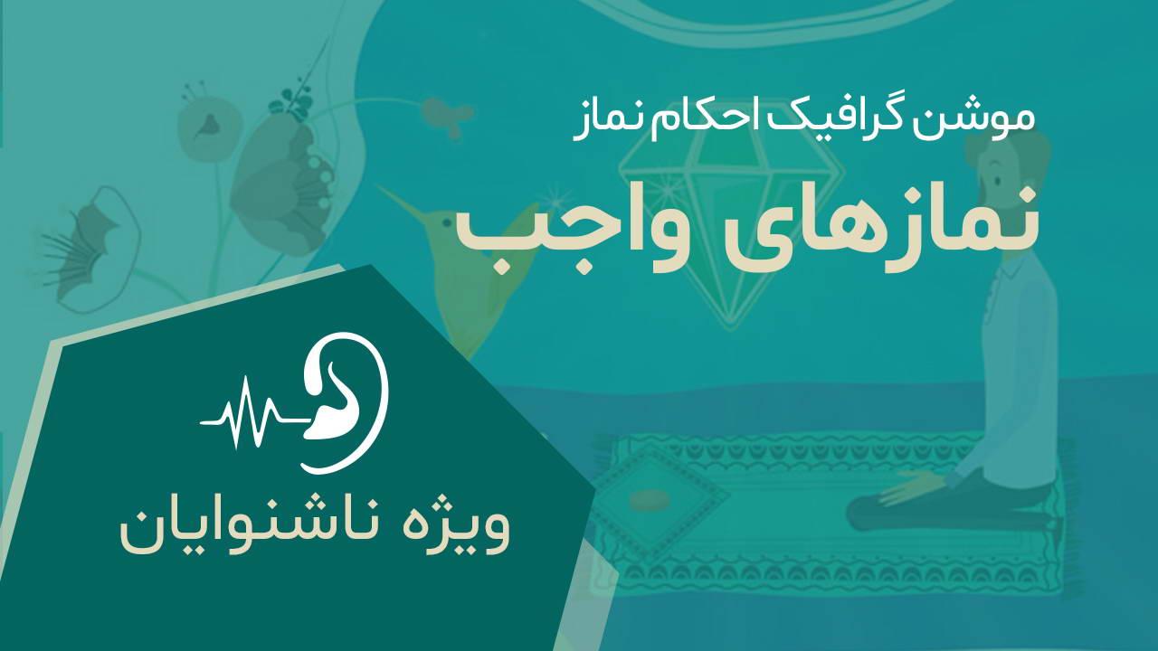 موشن گرافیک آموزش احکام نماز - نمازهای واجب؛ ترجمه به زبان اشاره