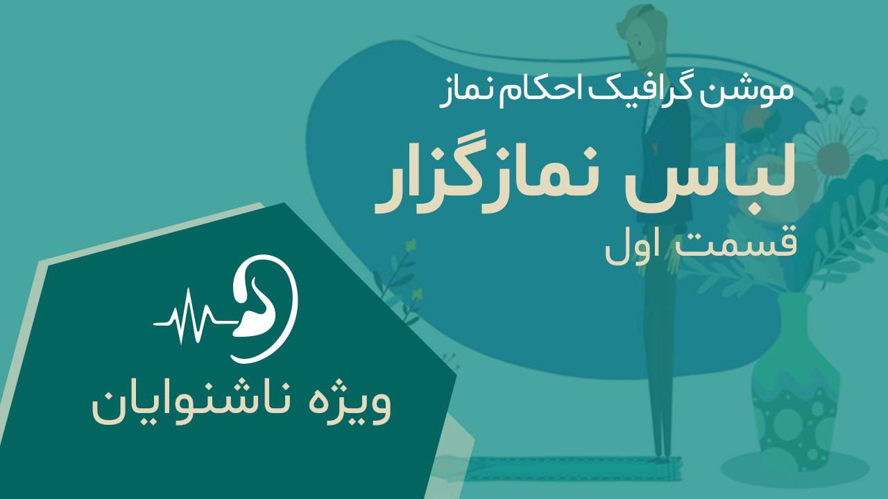 موشن گرافیک آموزش احکام نماز - لباس نمازگزار - قسمت 1؛ به همراه ترجمه به زبان اشاره