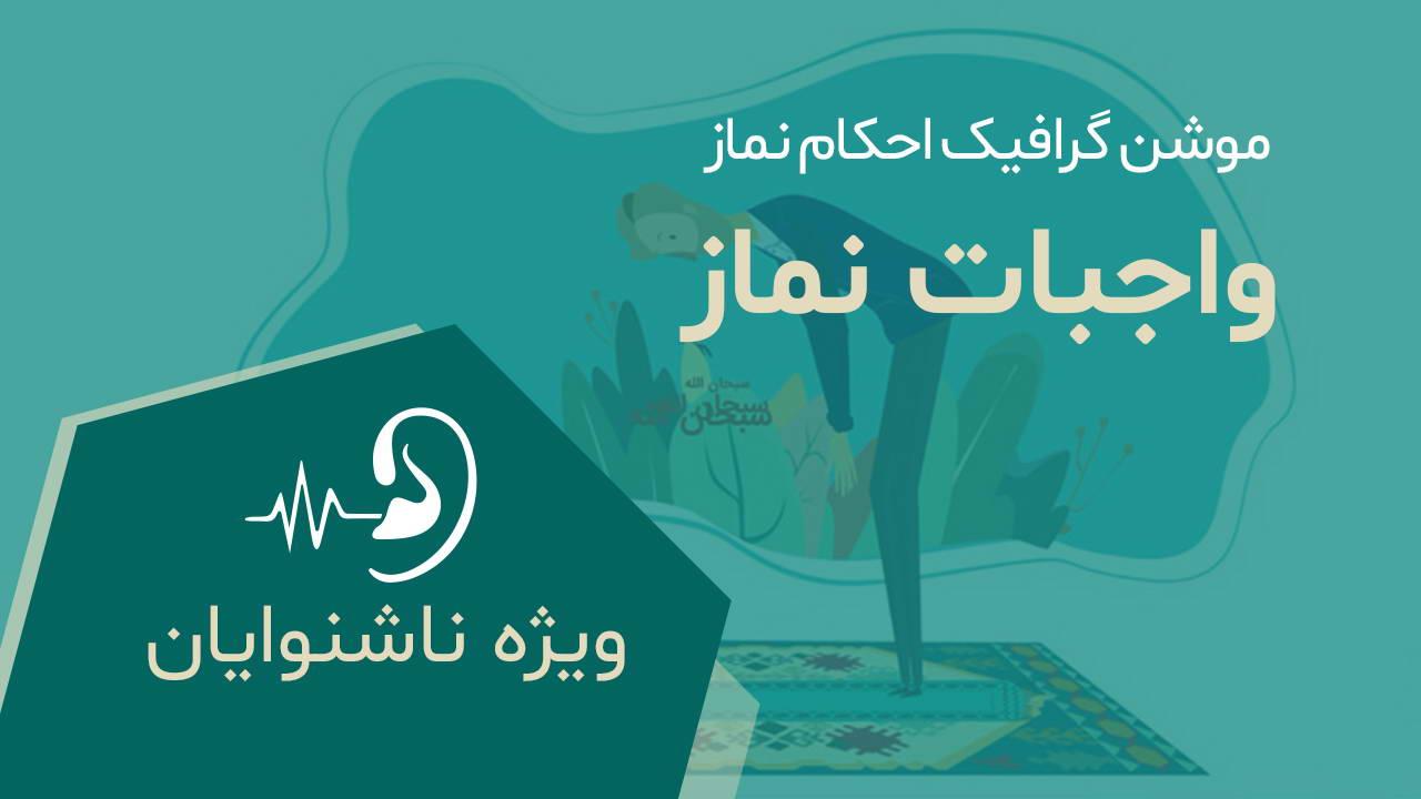 موشن گرافیک آموزش احکام نماز - واجبات نماز؛ به همراه ترجمه به زبان اشاره
