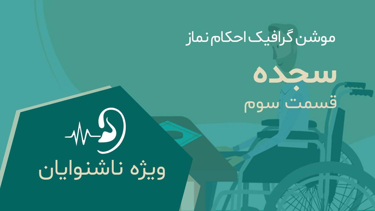 موشن گرافیک آموزش احکام نماز - سجده - قسمت 3