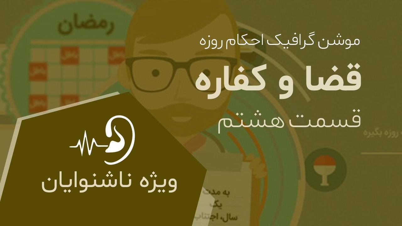 موشن گرافیک آموزش احکام روزه - قضا و کفاره - قسمت هشتم - ترجمه به زبان اشاره