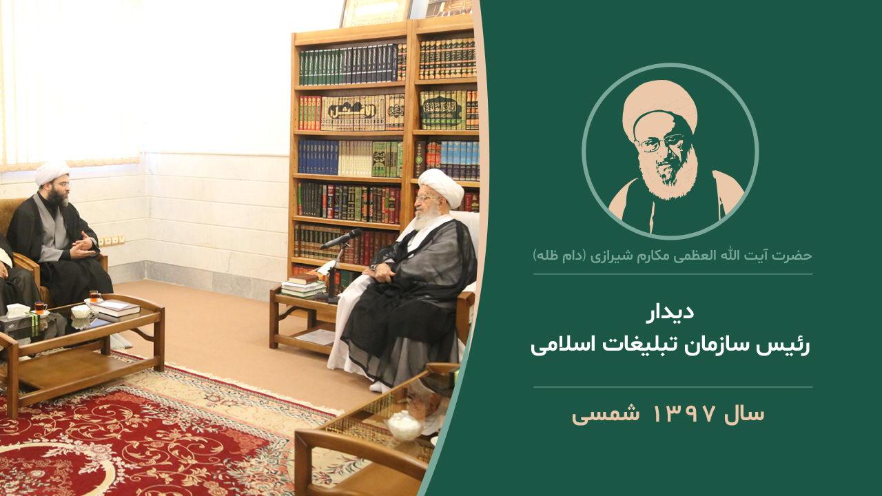 دیدار رئیس سازمان تبلیغات اسلامی