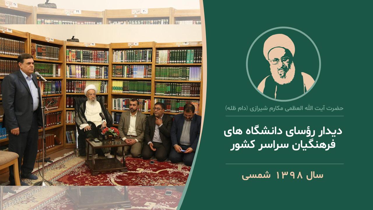 دیدار رؤسای دانشگاه های فرهنگیان سراسر کشور