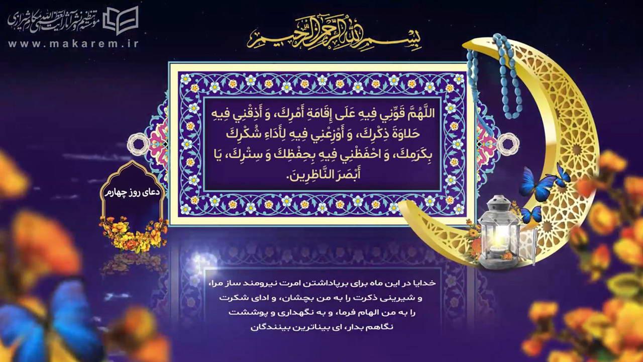 دعاهای روزهای ماه مبارک رمضان - دعای روز چهارم