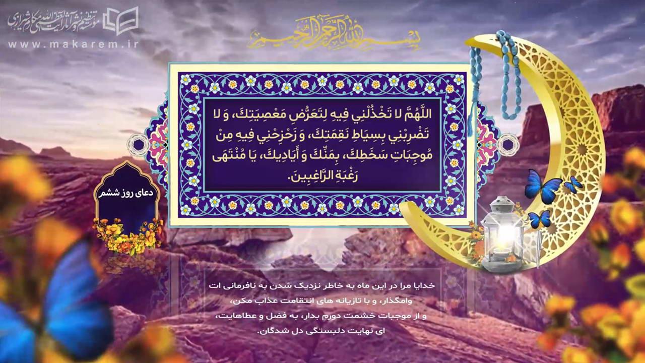 دعاهای روزهای ماه مبارک رمضان - دعای روز ششم