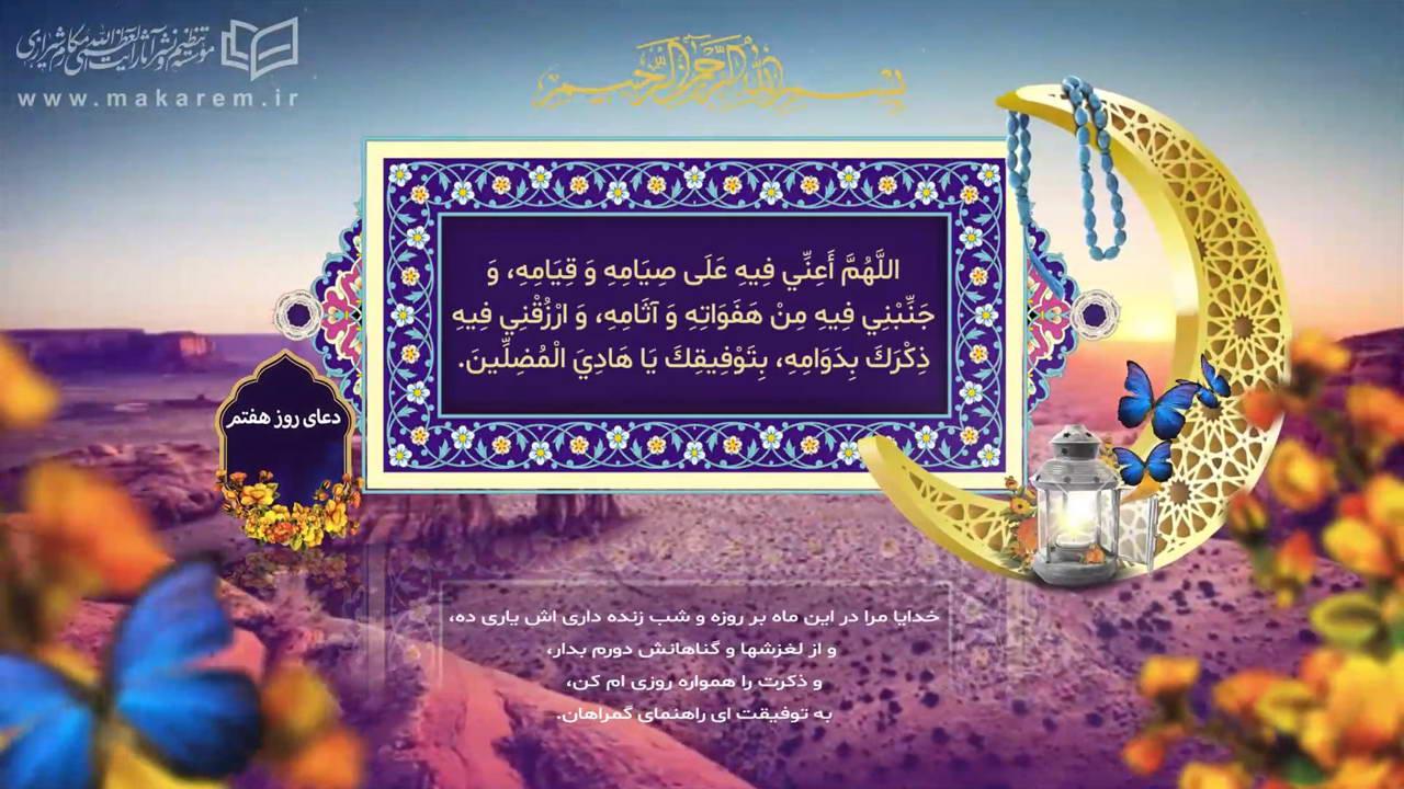 دعاهای روزهای ماه مبارک رمضان - دعای روز هفتم