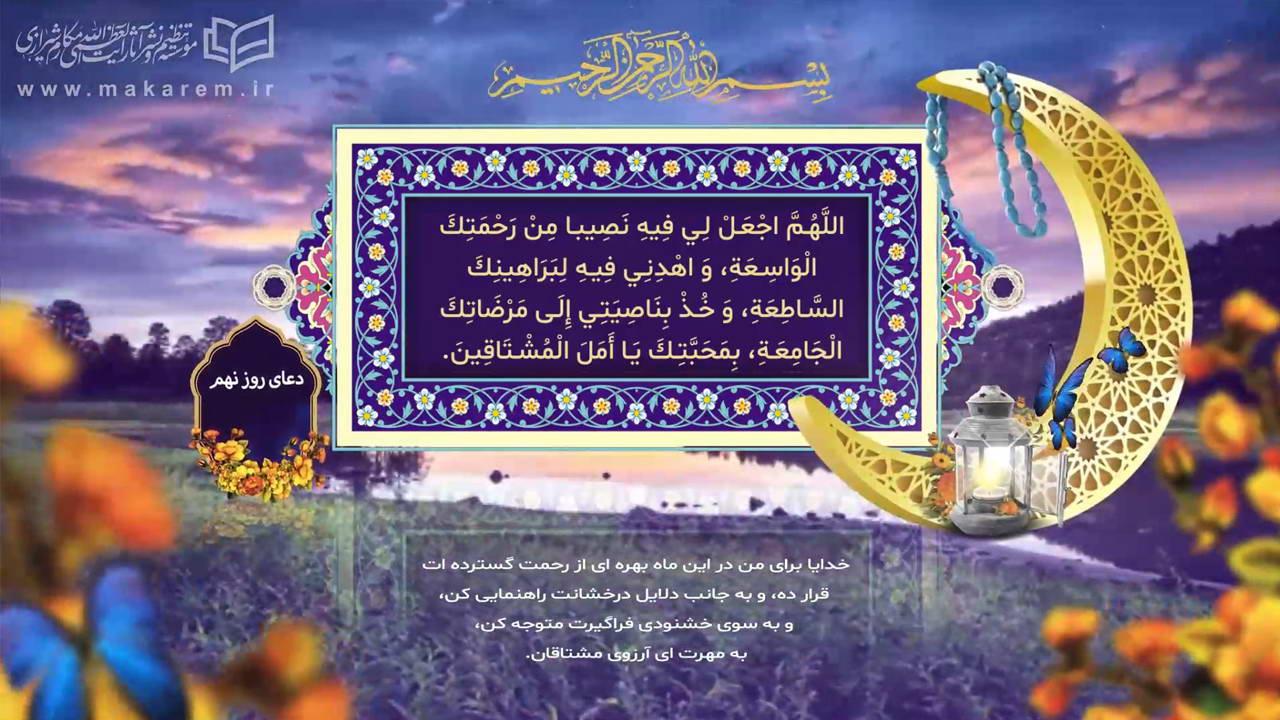 دعاهای روزهای ماه مبارک رمضان - دعای روز نهم