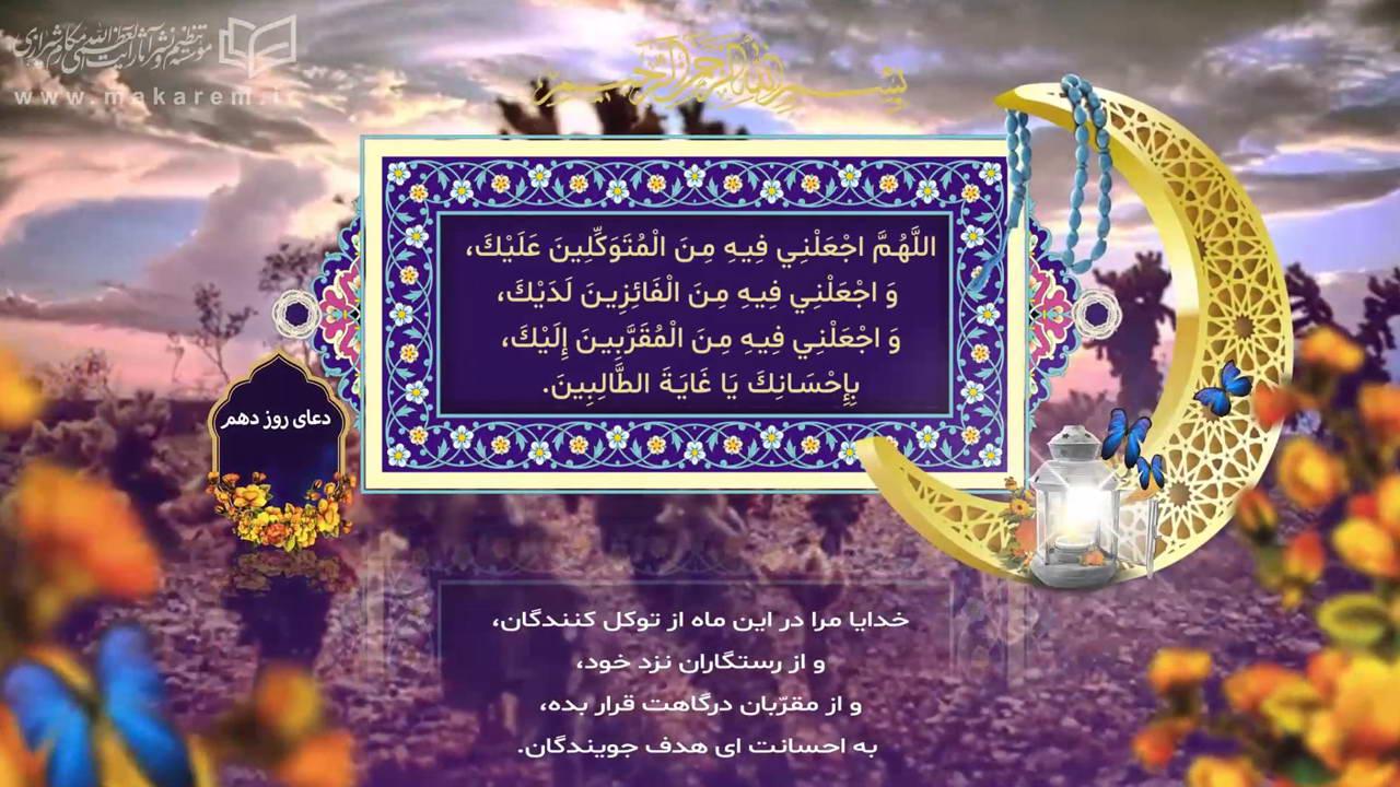 دعاهای روزهای ماه مبارک رمضان - دعای روز دهم