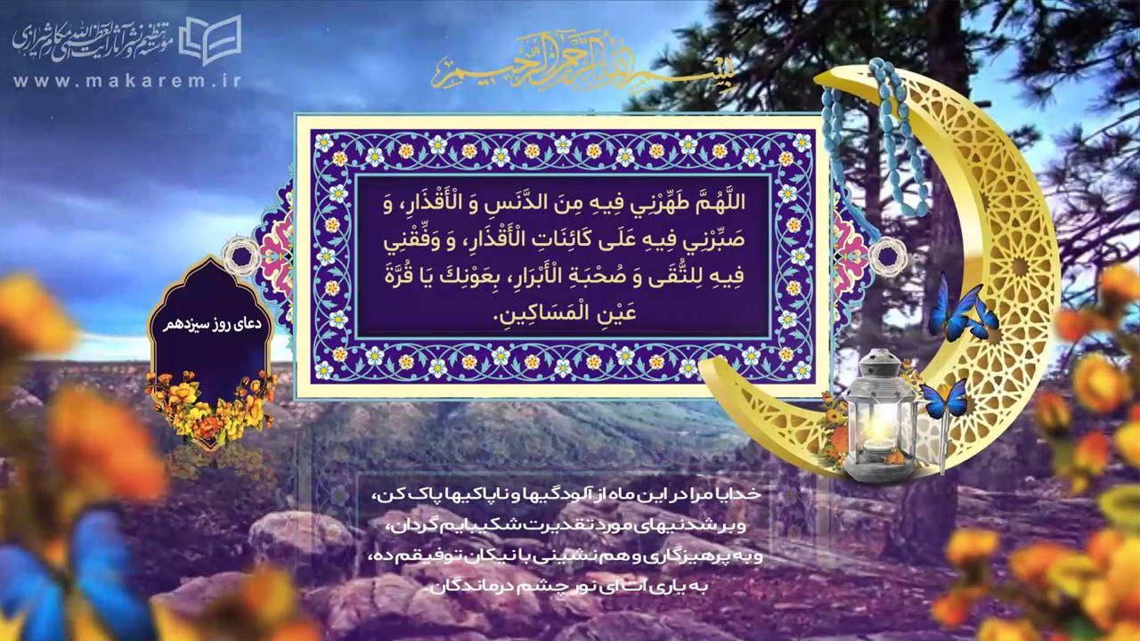 دعاهای روزهای ماه مبارک رمضان - دعای روز سیزدهم