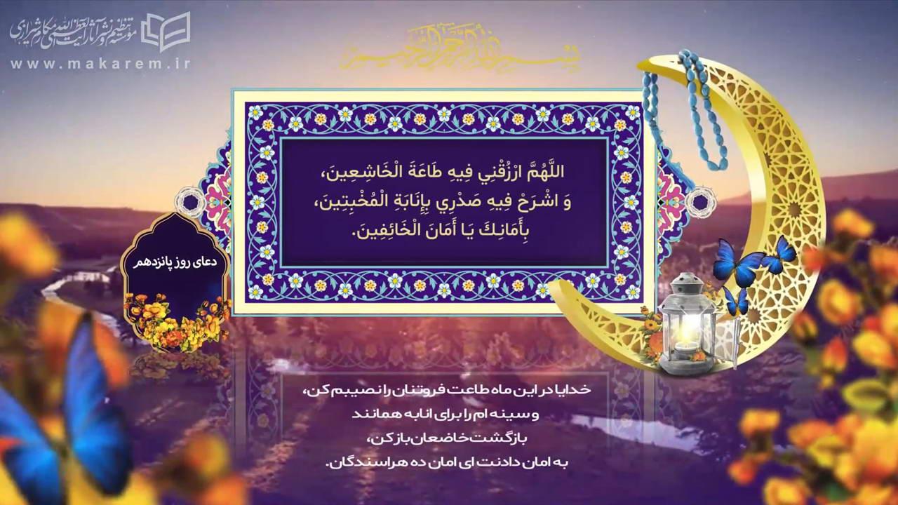 دعاهای روزهای ماه مبارک رمضان - دعای روز پانزدهم