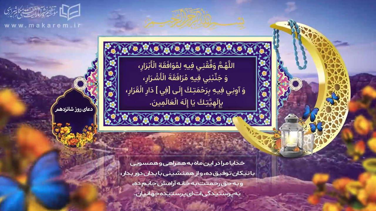 دعاهای روزهای ماه مبارک رمضان - دعای روز شانزدهم
