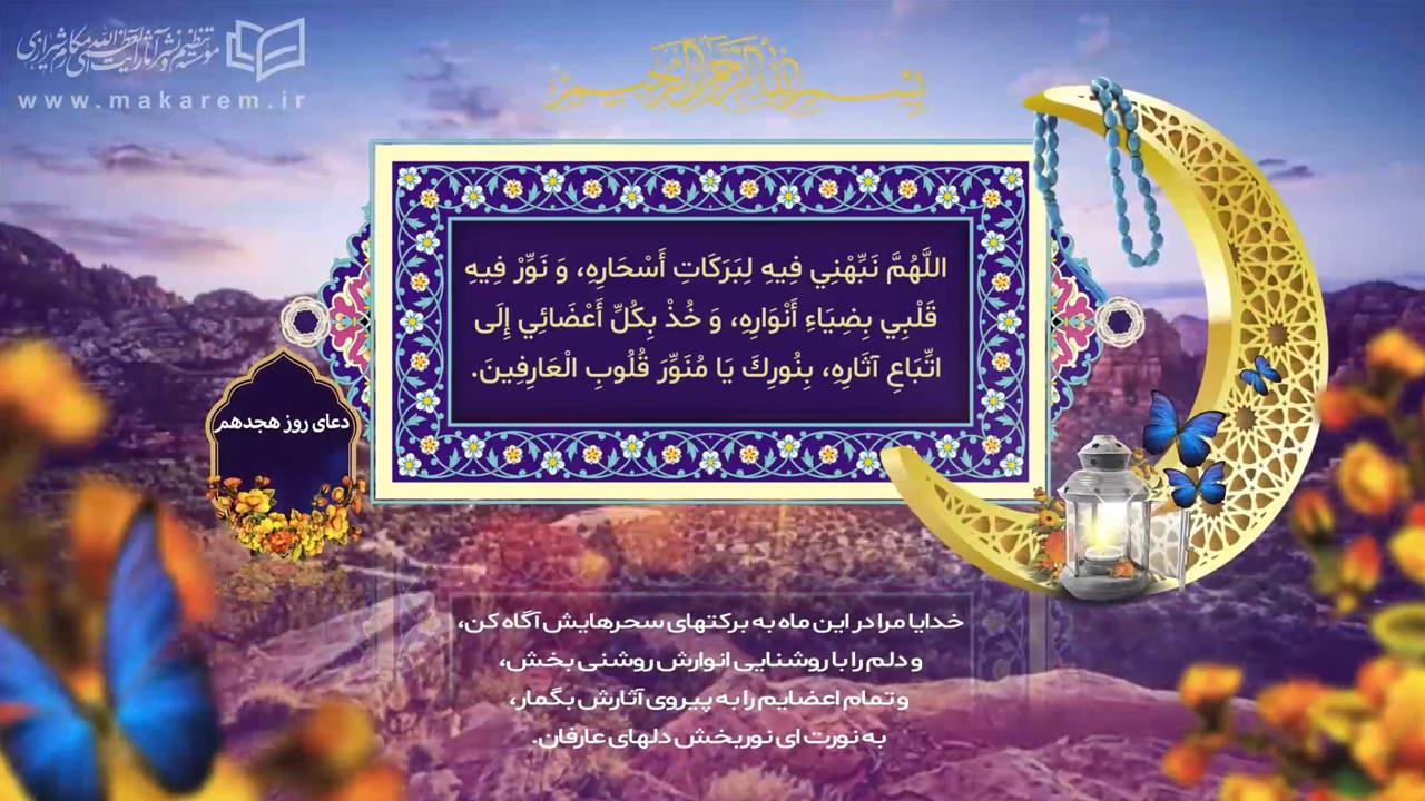 دعاهای روزهای ماه مبارک رمضان - دعای روز هجدهم