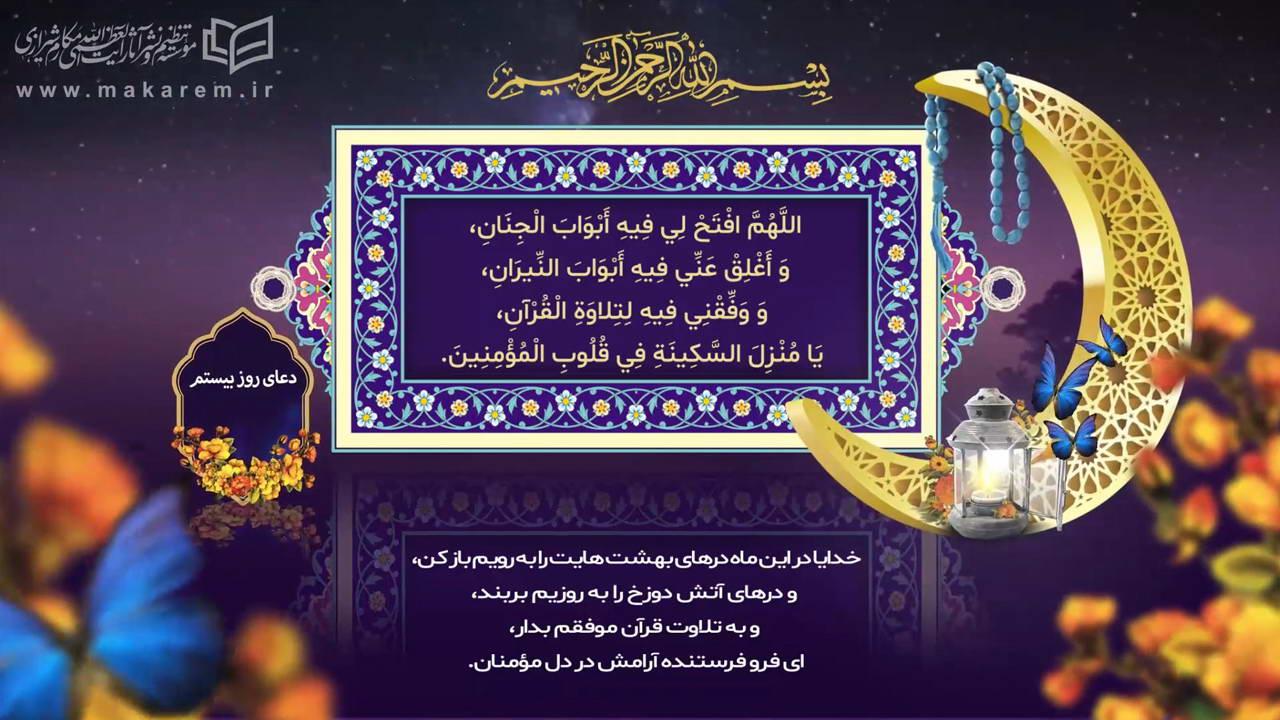 دعاهای روزهای ماه مبارک رمضان - دعای روز بیستم