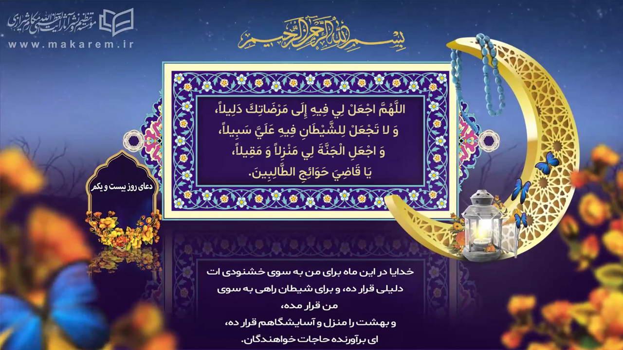 دعاهای روزهای ماه مبارک رمضان - دعای روز بیست و یکم