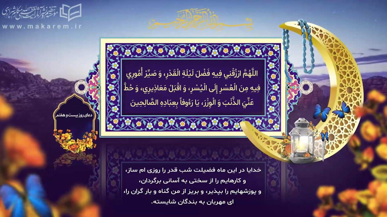 دعاهای روزهای ماه مبارک رمضان - دعای روز بیست و هفتم