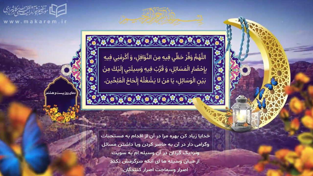 دعاهای روزهای ماه مبارک رمضان - دعای روز بیست و هشتم