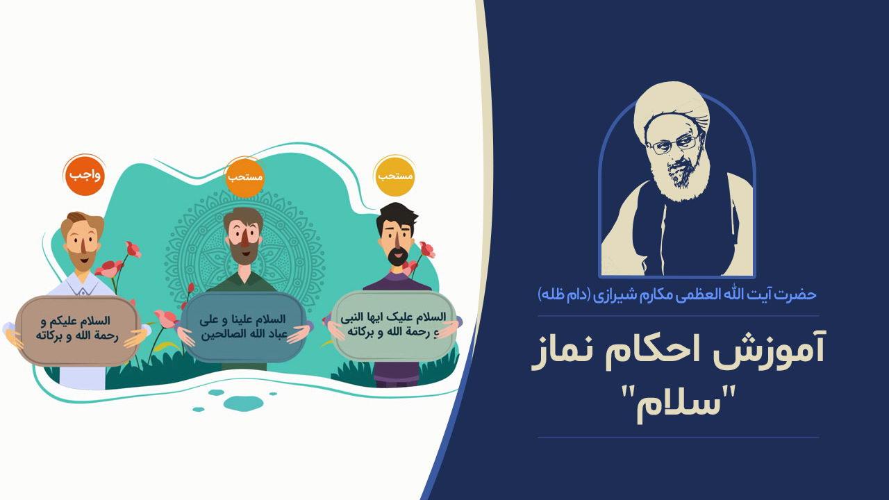 موشن گرافیک آموزش احکام نماز - سلام