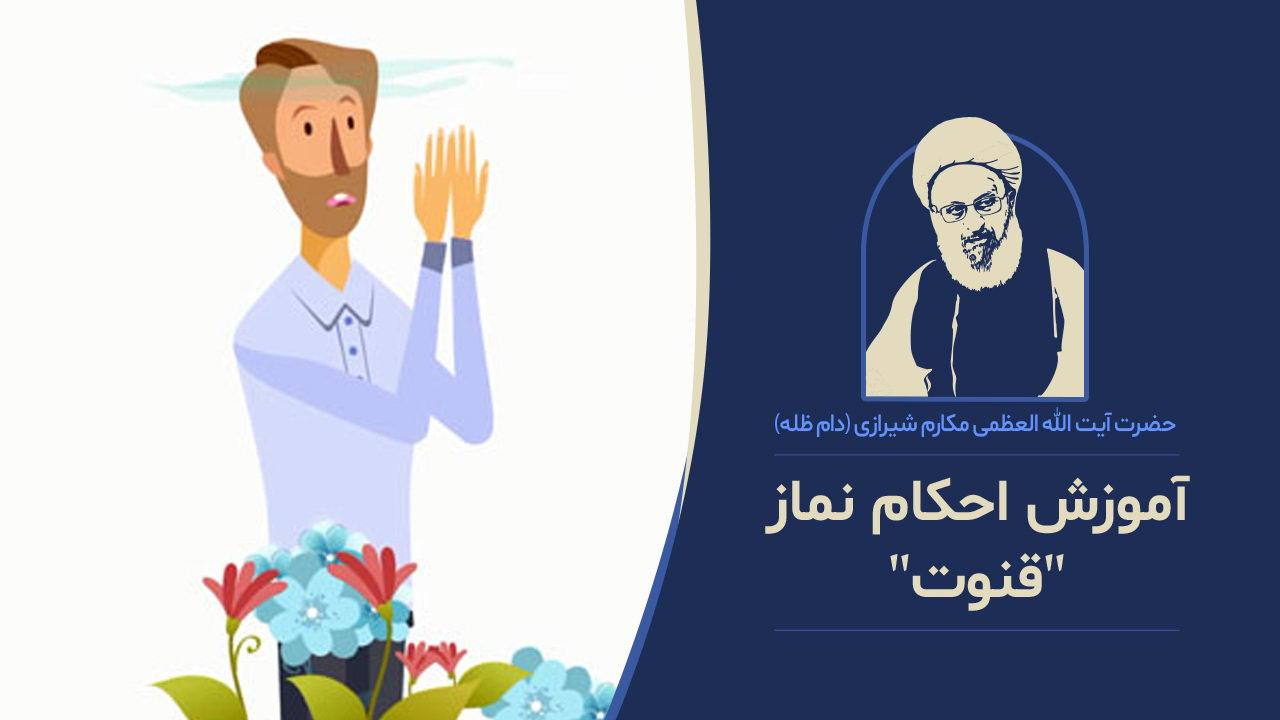 موشن گرافیک آموزش احکام نماز - قنوت
