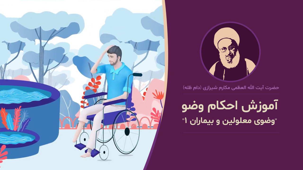 موشن گرافیک آموزش احکام وضو؛ وضوی معلولین و بیماران - قسمت اول