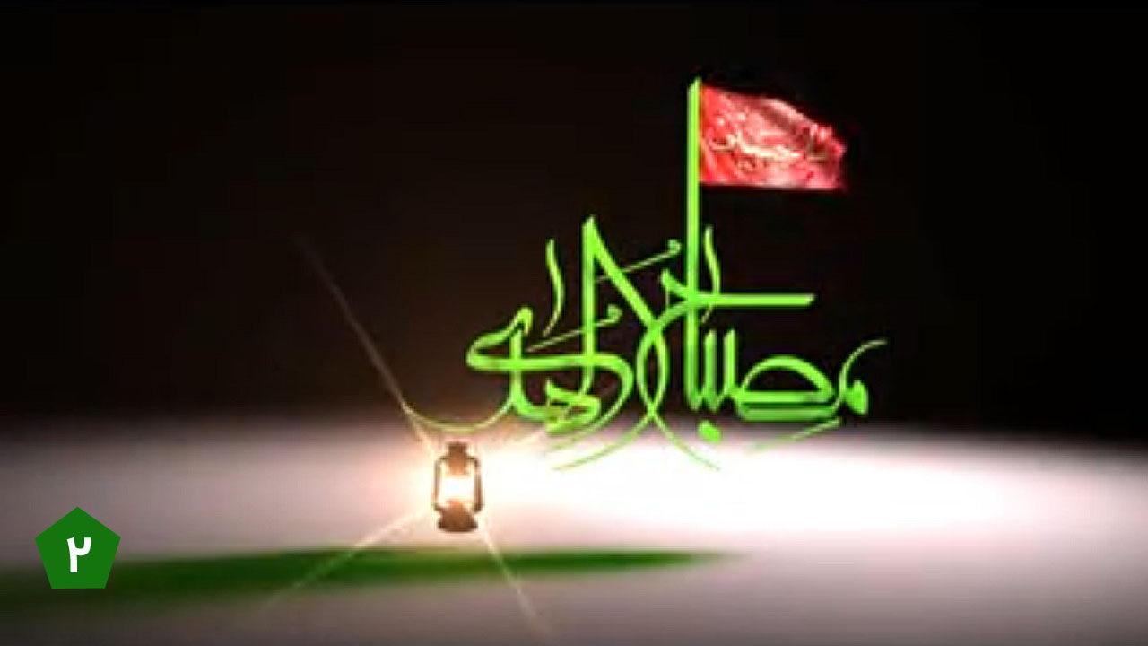مصباح الهدی - صحابه در صف قاتلین امام حسین (علیه السلام) - 2