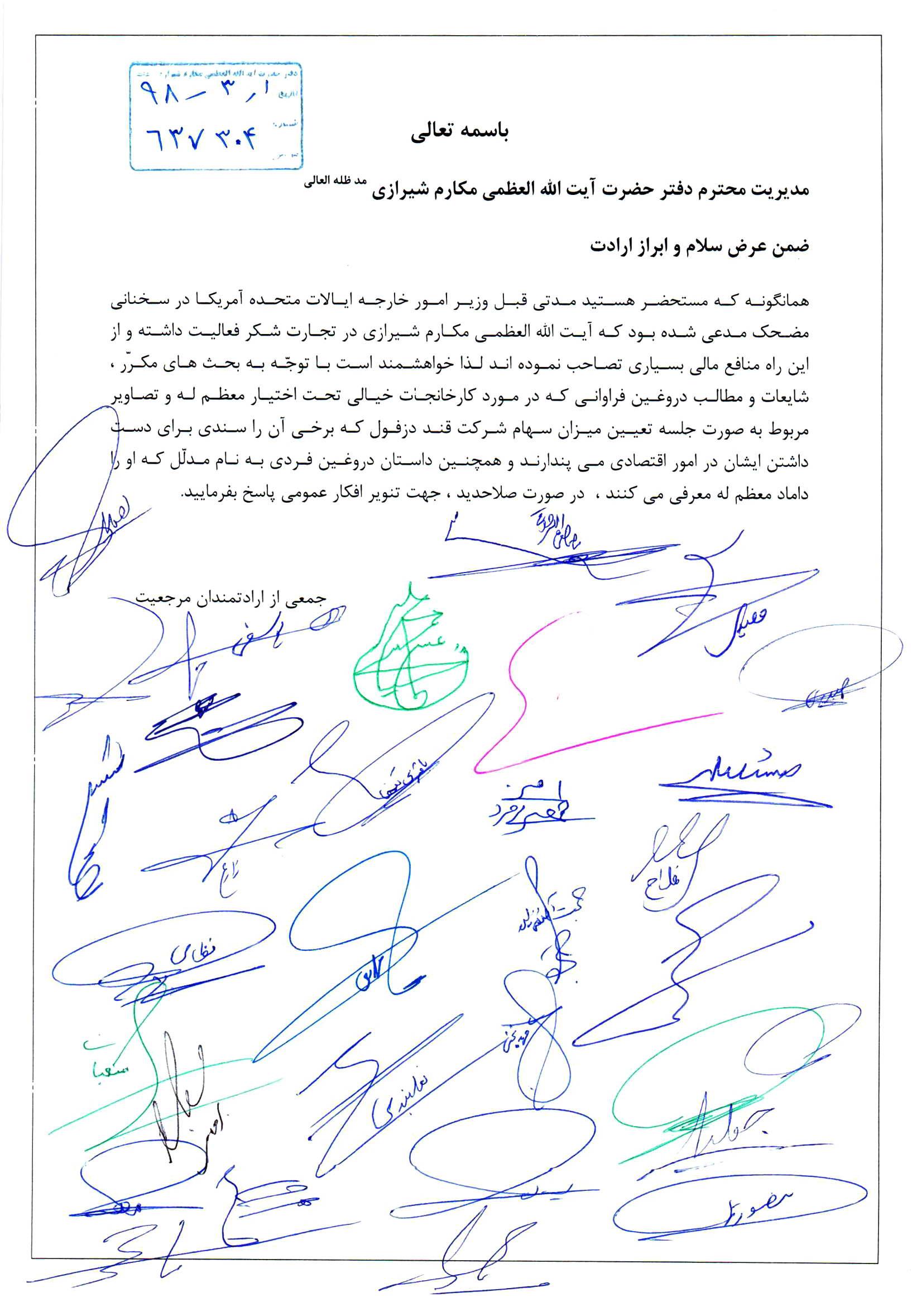 سیاست داخلی,آیتالله مکارم شیرازی