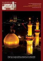 ماهنامه الکترونیکی خبری - تحلیلی بلیغ شماره 34