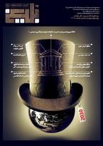 ماهنامه الکترونیکی خبری - تحلیلی بلیغ شماره 17