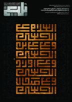 ماهنامه الکترونیکی خبری - تحلیلی بلیغ شماره 21