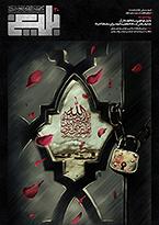 ماهنامه الکترونیکی خبری - تحلیلی بلیغ شماره 30