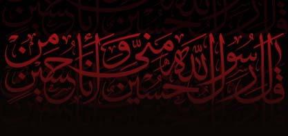 Ayətullah Məkarim Şirazinin görüşündə Aşura hərəkatının yaşadılmasında İmam Səccadın (ə) siyasi üslubu
