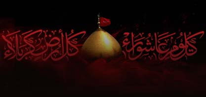 Lecciones del levantamiento de Ashûra acerca del estilo de vida islámico