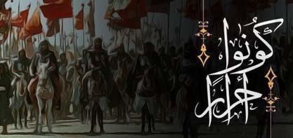 Ashûra, un levantamiento que permanece vivo en toda la historia