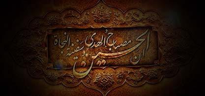 Исследование о мученической смерти Имама Хусейна (мир ему!) с точки зрения великого аятоллы Макарема Ширази (да продлит Аллах его жизнь!)