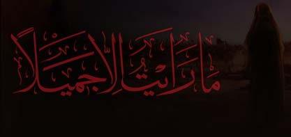 معظم لہ کی نظر میں قیام عاشورا کو بیان کرنے کیلئے حضرت زینب (سلام اللہ علیہا) کی عظیم رسالت اور ذمہ داری