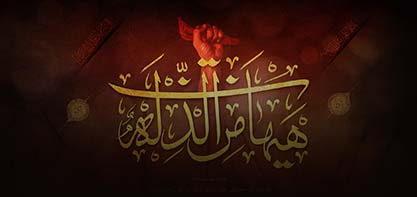 Consejos y Lecciones del levantamiento de Ashûra
