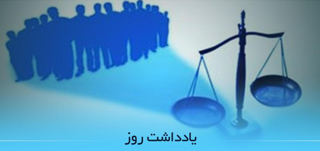 اصول و مبانی عدالت اقتصادی از منظر معظم له