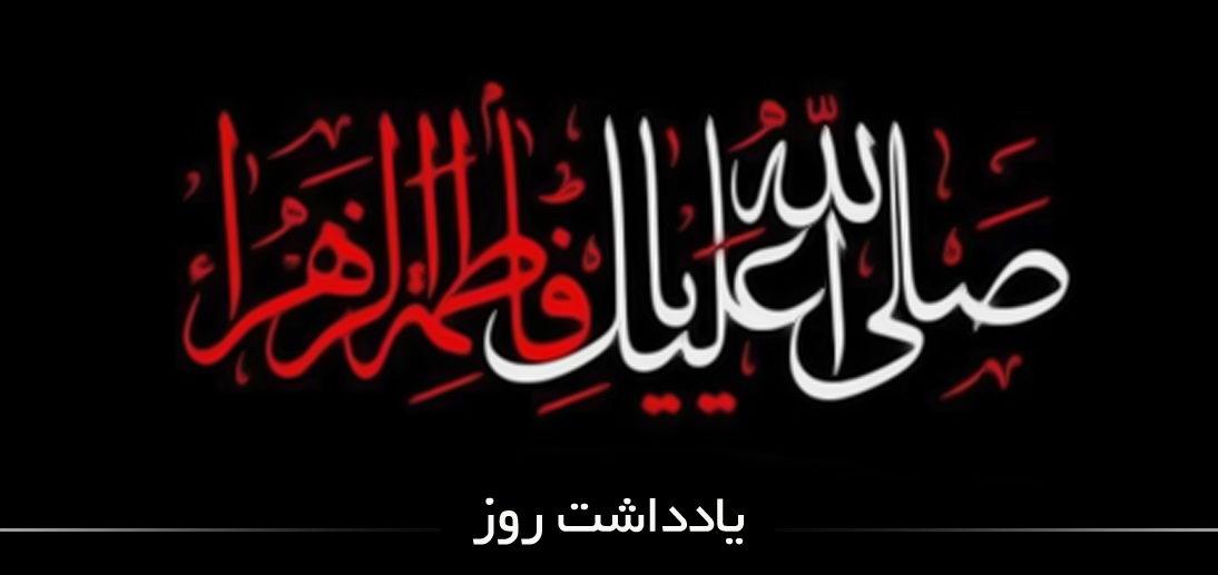 امامت در اندیشه و کلام حضرت زهرا سلام الله علیها از منظر معظم له