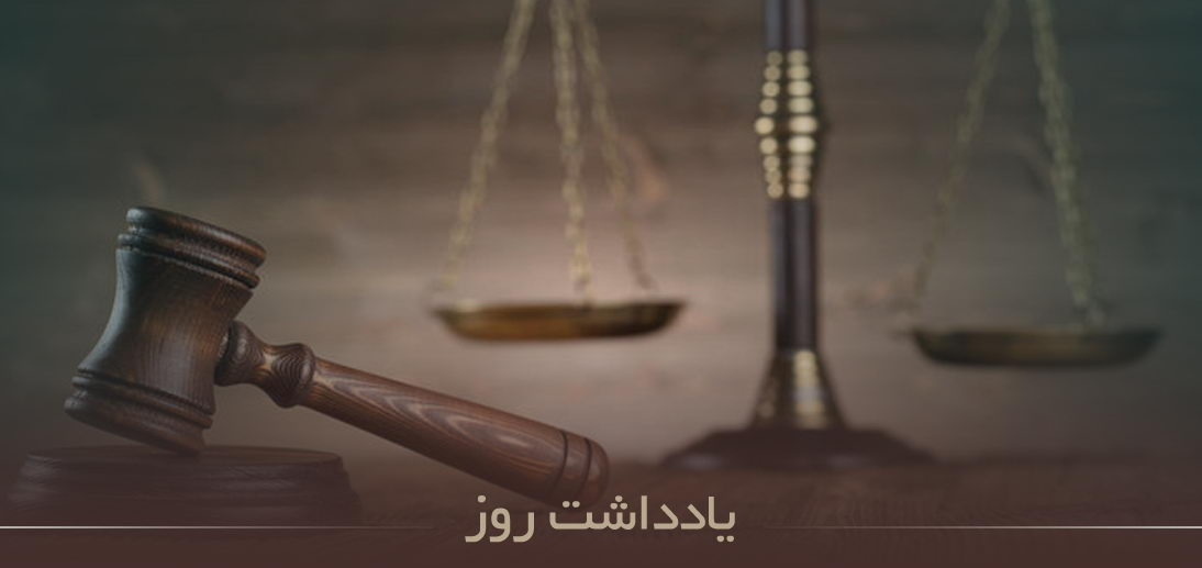 اصول و مبانی عدالت قضایی از منظر معظم له