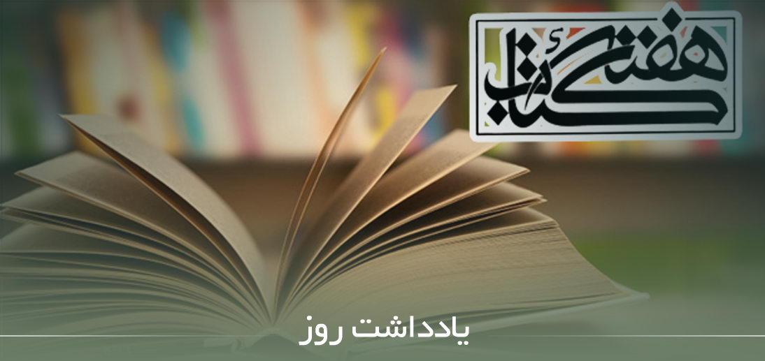 اهمیت کتاب و کتابخوانی از منظر معظم له