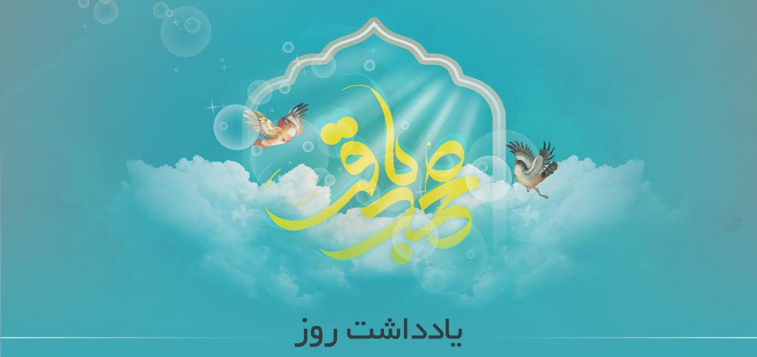 انتظارات امام باقر علیه السلام از شیعیان از منظر معظم له