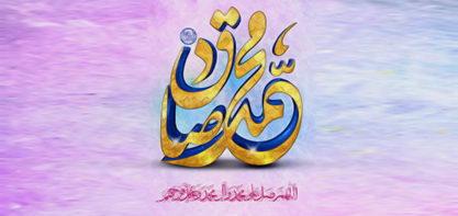 جشن میلاد پیامبر اکرم صلی الله علیه و آله و امام صادق علیه السلام