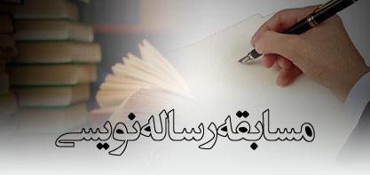 برندگان مسابقۀ رساله نویسی فقه اسلامی درس حضرت آیت الله العظمی مکارم شیرازی(دامت برکاته)