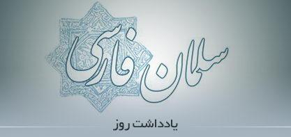 تبیین جایگاه سلمان فارسی در اسلام از منظر معظم له