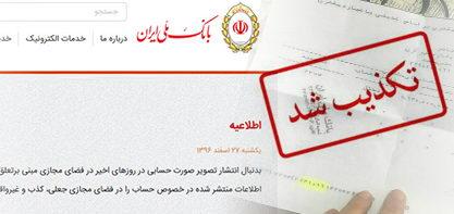تکذیبیه بانک ملی در مورد سند جعلی که از سوی معاندین منتشر شده است