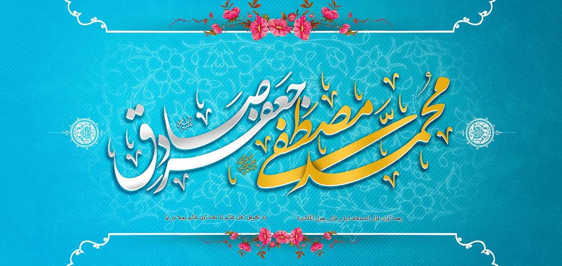برگزاری مراسم جشن میلاد مسعود پیامبر اکرم و حضرت امام صادق علیهما الصلاة و السلام