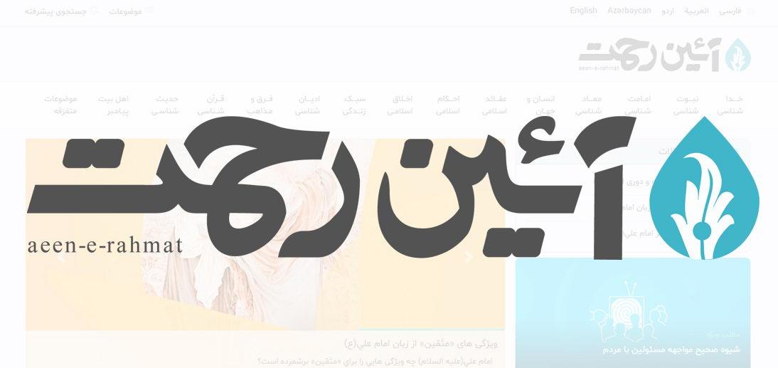 رونمایی از تارنمای اختصاصی نشر معارف اسلامی و پاسخ به شبهات اعتقادی: آیین رحمت
