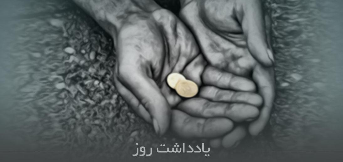 تبعات و پیامدهای اجتماعی «فقر» از منظر معظم له