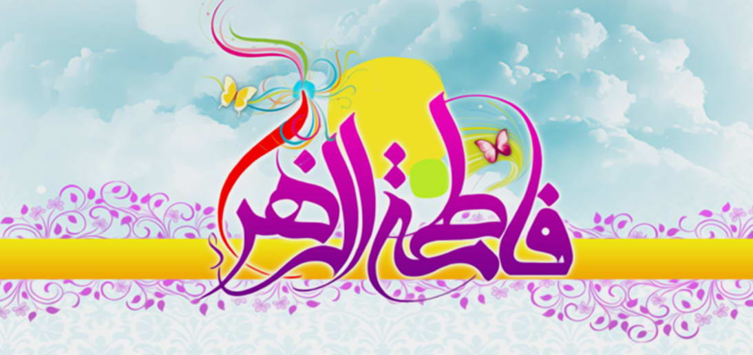 جشن میلاد حضرت صدیقه کبری فاطمه زهرا سلام الله علیها