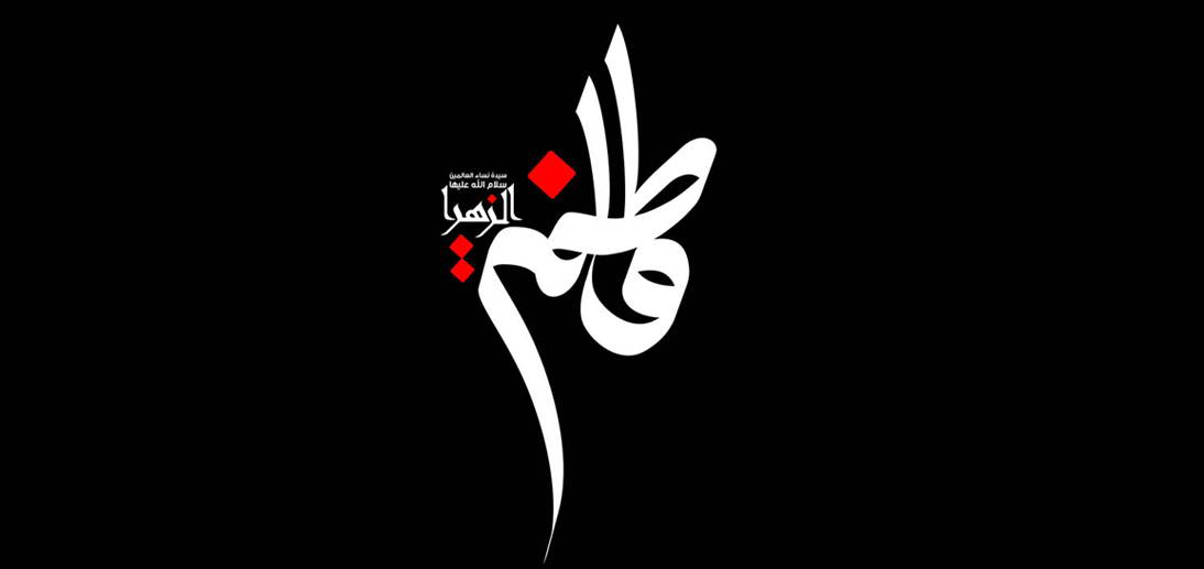 مجلس عزا و سوگواری شهادت بانوی اسلام حضرت فاطمه زهرا سلام الله علیها
