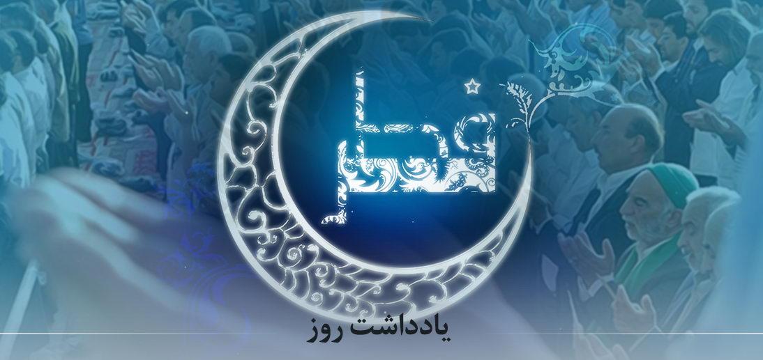 شکوه فطرت در عید سعید فطر از منظر معظم له